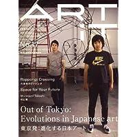 ART iT (アートイット) 2007年 10月号 [雑誌]