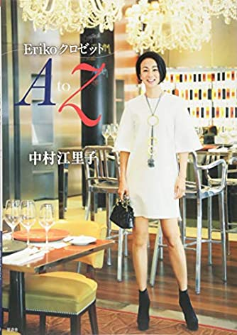 Eriko クロゼット A to Z