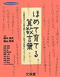ほめて育てる算数言葉―算数授業の言語活動を本当の思考力育成につなぐために (hito*yume book)