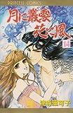 月に叢雲花に風 第14巻 (プリンセスコミックス)