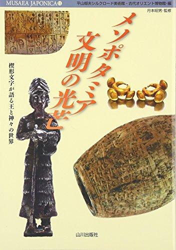 メソポタミア文明の光芒―楔形文字が語る王と神々の世界 (MUSAEA JAPONICA 11)の詳細を見る