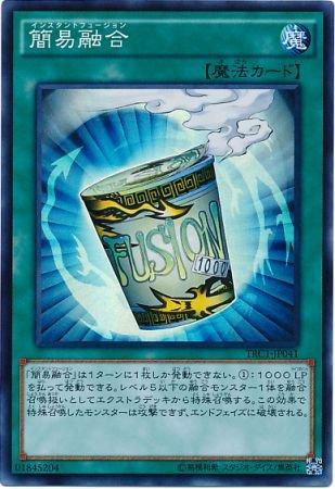 【シングルカード】TRC1)簡易融合(インスタントフュージョン)/通常魔法/スーパーレア TRC1-JP041 [おもちゃ&ホビー]