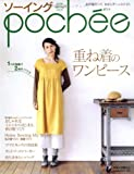 ソーイングPochee  Vol.5 (Heart Warming Life Series) 画像