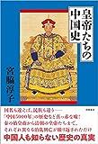 皇帝たちの中国史 画像