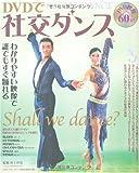 DVDで社交ダンス-わかりやすい映像で誰でもすぐ踊れる 画像