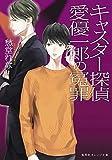 キャスター探偵 愛優一郎の冤罪 (集英社オレンジ文庫)