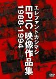 エレファントカシマシ EPIC映像作品集 1988-1994 [DVD] / エレファントカシマシ (出演)