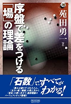 [苑田 勇一]の序盤で差をつける「場」の理論 (マイナビ囲碁ブックス)