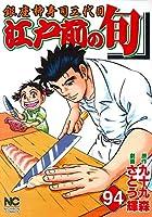 江戸前の旬 (94): 銀座柳寿司三代目 (ニチブンコミックス)