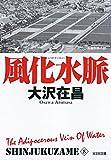 風化水脈 新宿鮫8~新装版~ (光文社文庫)