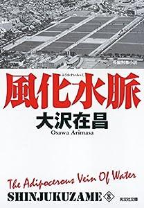 「新宿鮫」シリーズ 8巻 表紙画像