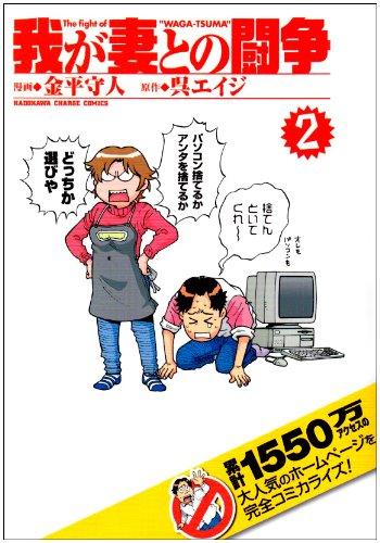 我が妻との闘争 (2) (KADOKAWA CHARGE COMICS 15-2)の詳細を見る