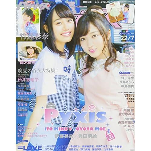 声優パラダイスR vol.20(AKITA DXシリーズ)