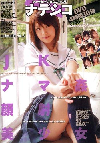 ナデシコ 3 (マイルド・ムック No. 97)