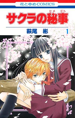 サクラの秘事 1 (花とゆめコミックス)