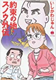 約束の地/スノウ外伝 (ハヤカワコミック文庫 イ 6-1) 画像