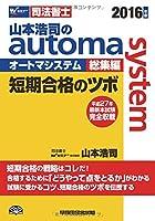 山本浩司のautoma system総集編 短期合格のツボ 2016年