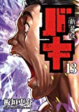 新装版 バキ 13 (少年チャンピオン・コミックス エクストラ)