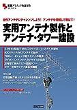 実用アンテナ製作とアンテナ・タワー建設: 自作アンテナにチャレンジしよう!アンテナを理解して飛ばす! (実践アマチュア無線製作SERIES)