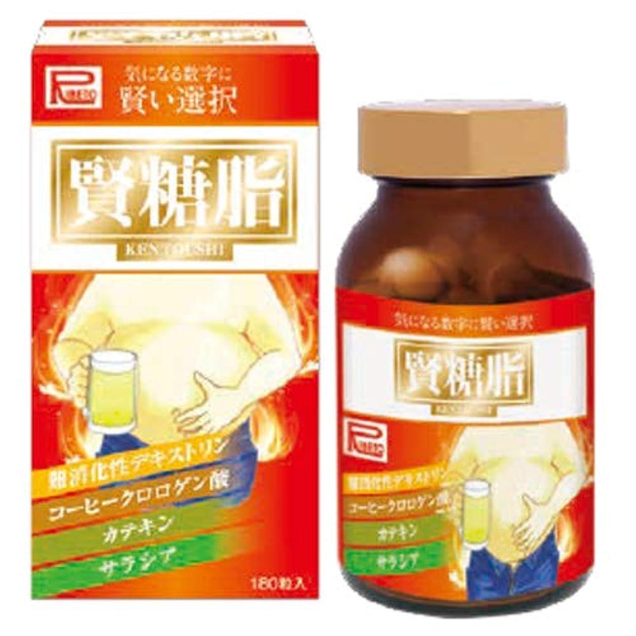 メロディアス時間厳守効能ある賢糖脂(ケントウシ)