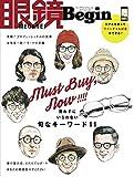 眼鏡Begin (ビギン) vol.22 [雑誌]