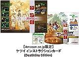 ケツイ Deathtiny ~絆地獄たち~ 【Amazon.co.jp限定】ケツイ インストラクションカード(Deathtiny Edition) 付 & インストラクションカード(Deathtiny Edition) 【PDF】 配信 - PS4 画像