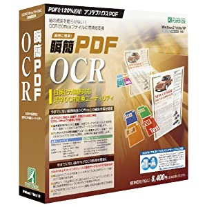 瞬簡PDF OCR