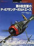 第8航空軍のP‐47サンダーボルトエース (オスプレイ・ミリタリー・シリーズ—世界の戦闘機エース)