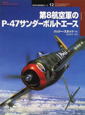 第8航空軍のP‐47サンダーボルトエース (オスプレイ・ミリ...
