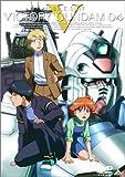 機動戦士Vガンダム 04 [DVD]