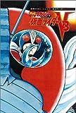 仮面ライダーV3 / すがや みつる のシリーズ情報を見る