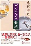 ダンディな食卓 (グルメ文庫 (Gよ2-1))