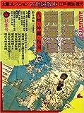 地図 3―江戸・明治・現代 西海道・南海道 (太陽コレクション)