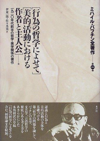 ミハイル・バフチン全著作 第1巻 芸術と責任,行為の哲学によせて,美的活動における作者と主人公 他の詳細を見る