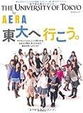 THE UNIVERSITY OF TOKYO by AERA 東大へ行こう。 (AERAムック)