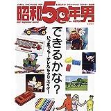昭和50年男 2021年9月号 [雑誌]