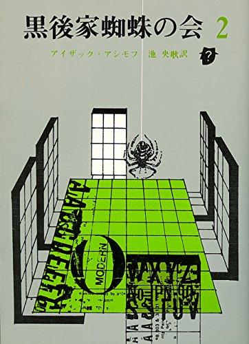 黒後家蜘蛛の会〈2〉 (1978年) (創元推理文庫)の詳細を見る