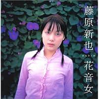 花音女 (SWITCH LIBRARY)