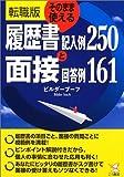 転職版 そのまま使える履歴書記入例250と面接回答例161 (KOU BUSINESS)