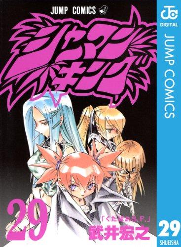 シャーマンキング 29 (ジャンプコミックスDIGITAL)