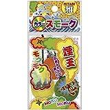 雅 スモークボール(3P) 4663 【まとめ買い10個セット】