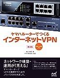 マイナビ出版 井上 孝司 ヤマハルーターでつくるインターネットVPN [第4版]の画像