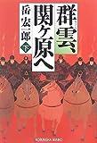 群雲、関ヶ原へ〈下〉 (光文社時代小説文庫)