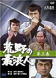 荒野の素浪人 3 [DVD]