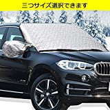 凍結防止シート 車フロントガラスカバー 厚手 積雪対策 車種汎用 大きいサイズ 158cm*108cm Big Ant