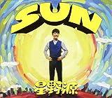 星野源 SUN(初回限定盤)/CD/▼C