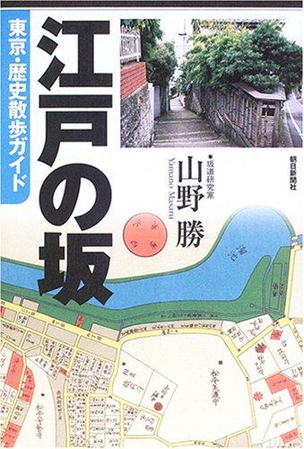 江戸の坂―東京・歴史散歩ガイドの詳細を見る