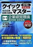 企業経営理論 経営戦略・経営組織〈2010年版〉 (中小企業診断士試験クイックマスターシリーズ)