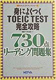 身によくつくTOEIC TEST完全攻略―730点リーディング問題集 (NOVAスコアアップシリーズ)