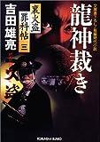 龍神裁き―裏火盗罪科帖〈3〉 (光文社時代小説文庫)